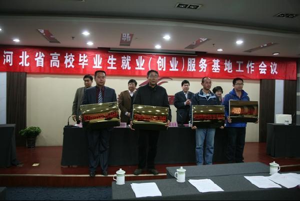 秦皇岛技师学院被河北省就业服务局认定为河北省高校毕业生就业(创业)