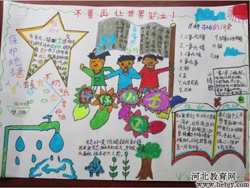 邯郸县实验小学 开展 环保五个一图片