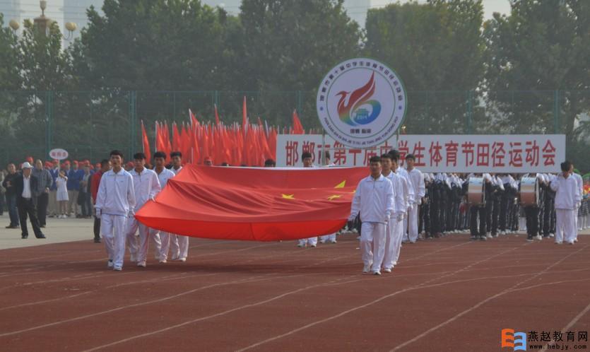 邯郸市第十届中学生体育节田径运动会隆重开幕