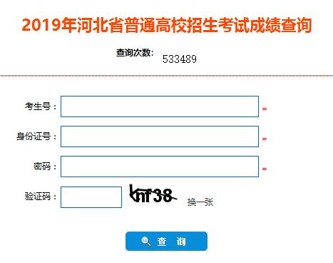 河北会考成绩查询_2019年河北省普通高校招生考试成绩查询
